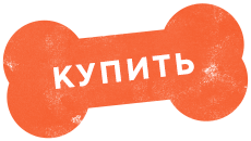https://rkf-dogs.ru/wp-content/uploads/2020/11/btn_buy.png